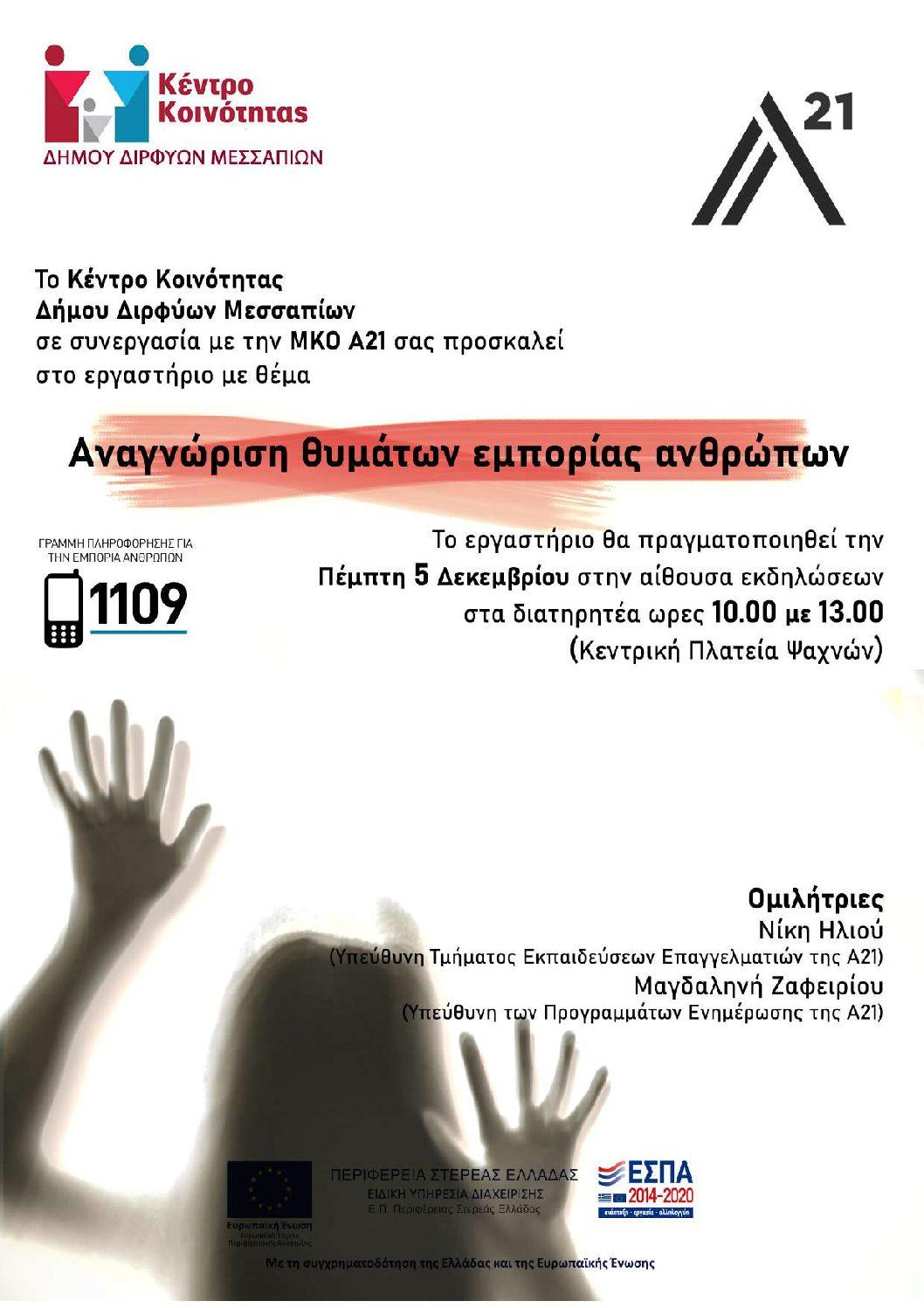 Εργαστήριο εκπαίδευσης σε μεθόδους αναγνώρισης εμπορίας ανθρώπων από το Κέντρο Κοινότητας Δήμου Διρφύων Μεσσαπίων και τη ΜΚΟ Α21