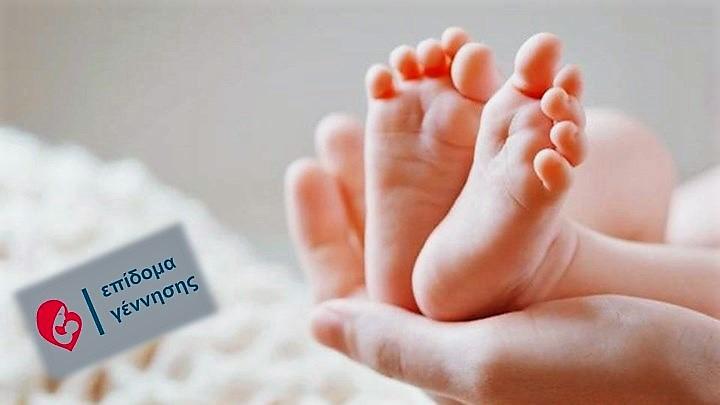 Επίδομα Γέννησης