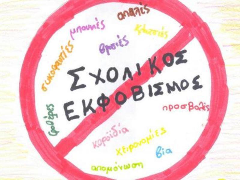 Δράση κατά του Σχολικού Εκφοβισμού